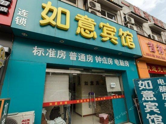 Ruyi Hotel Suzhou Yingchun Road 1st