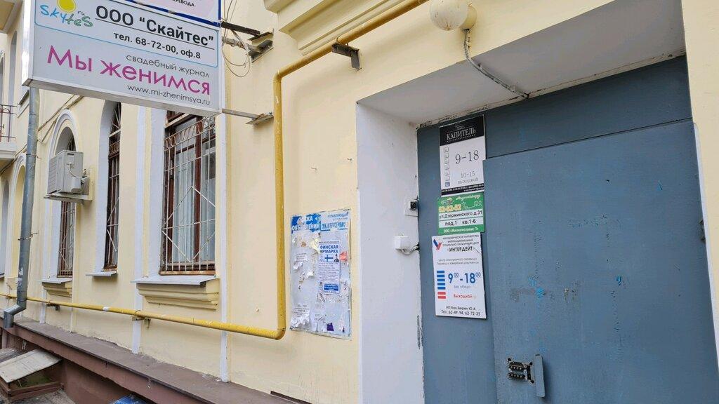 оценочная компания — Экос — Чебоксары, фото №2