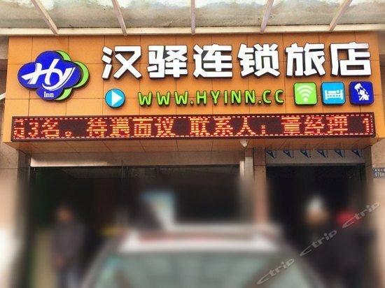 Hanyi Chain Hotel Wuhan Yujiatou Polytechnic University