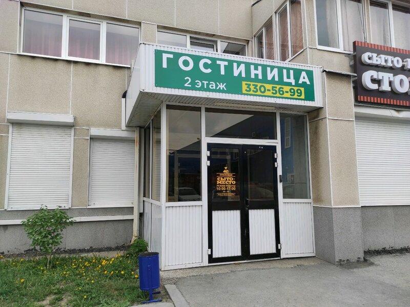 Уралмашевская