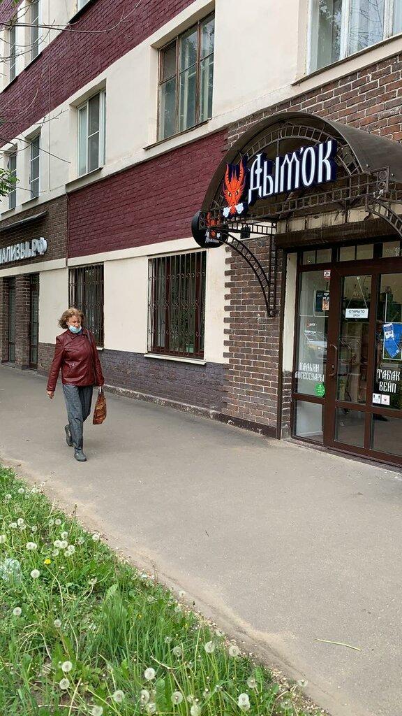 tobacco and smoking accessories shop — Dymok — Shelkovo, photo 1