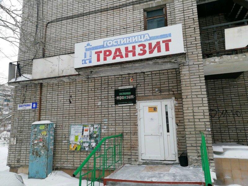Мини-гостиница Транзит