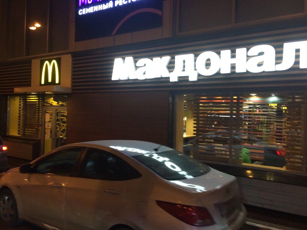 быстрое питание — Макдоналдс — Москва и Московская область, фото №2