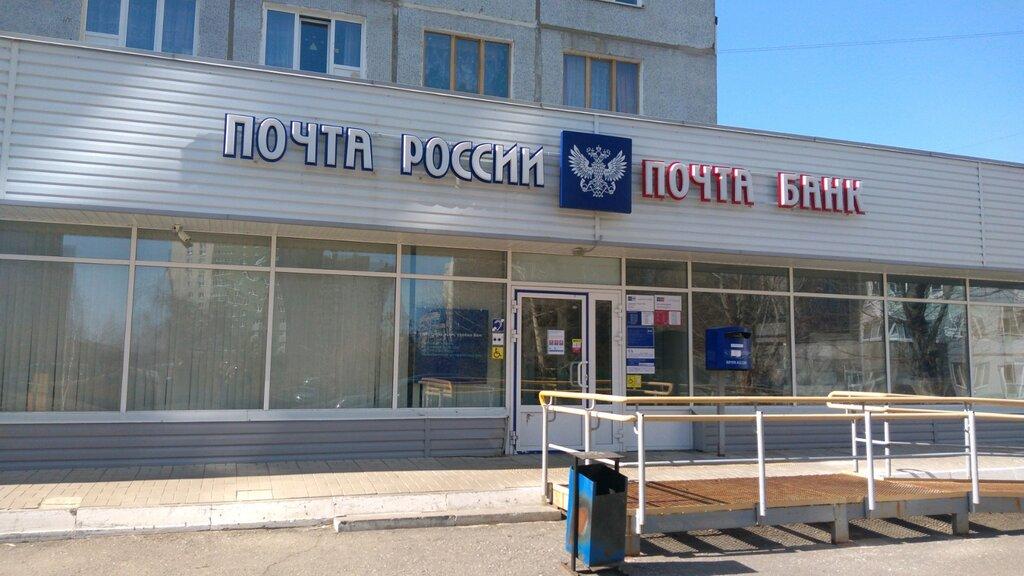 post office — Otdeleniye pochtovoy svyazi Omsk 644112 — Omsk, photo 2