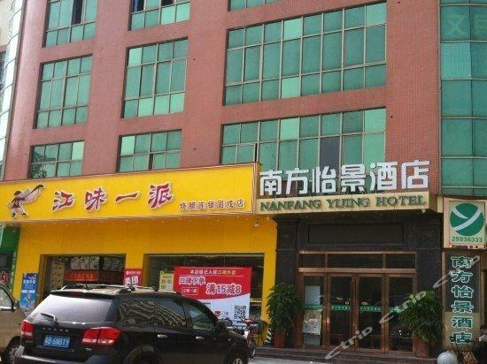 Nanfang Yijing Hotel Shenzhen Airport