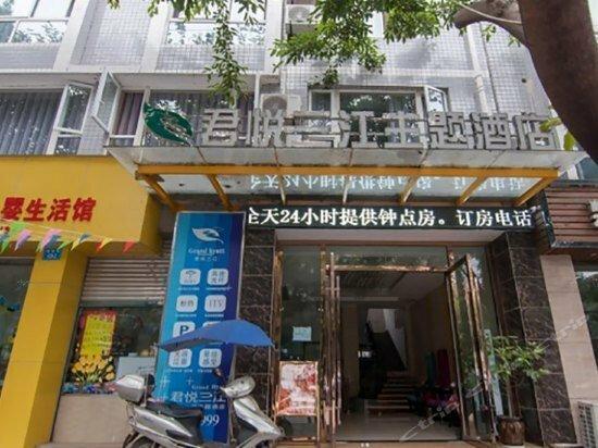 Junyue Sanjiang Theme Hotel Mianyang Nanhu Bus Station