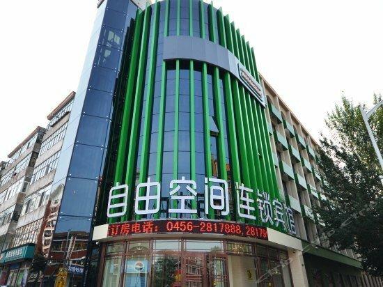 Ziyou Kongjian Chain Hotel Heihe Youzheng Road