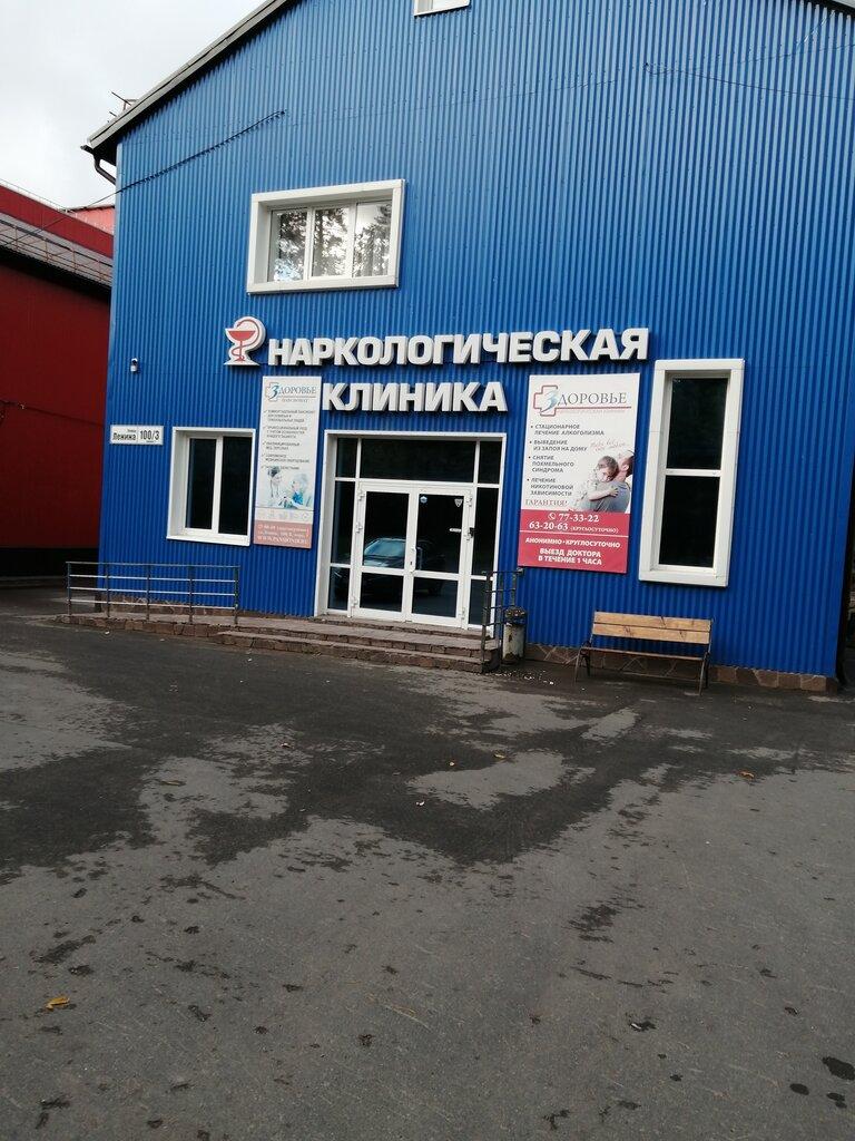 наркологическая клиника сайт ижевск