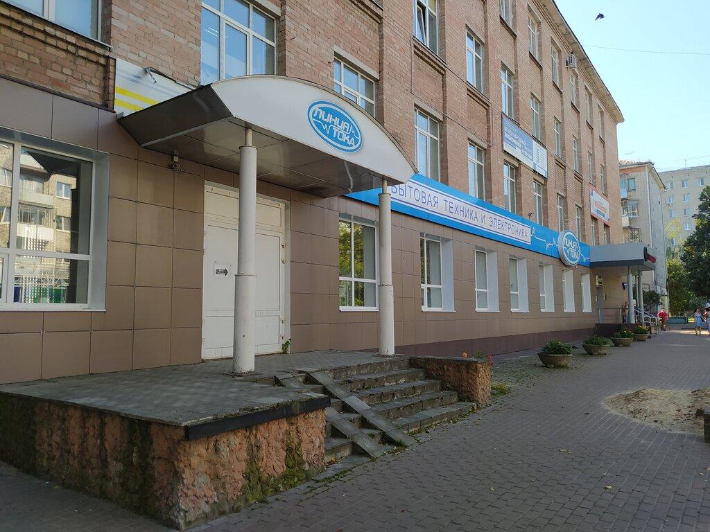 магазин бытовой техники — Линия тока — Брянск, фото №1