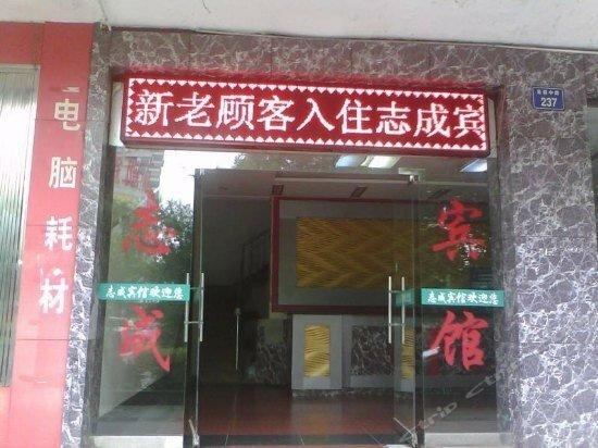 Zhicheng Hotel Furong Xiangtan Caifu Building