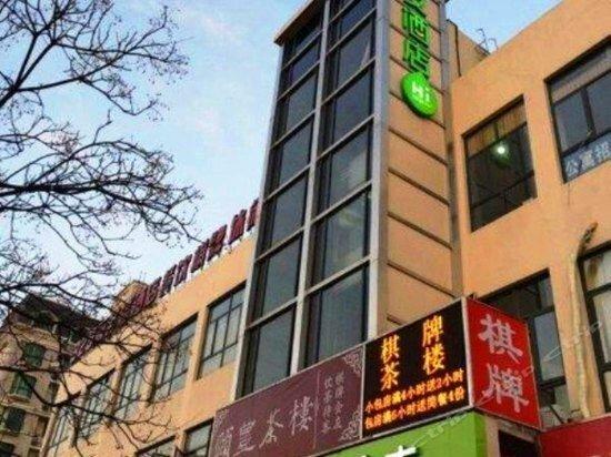 Hi Inn Shanghai University of Finance and Economics