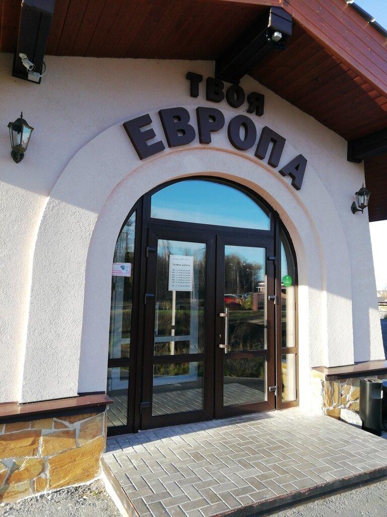 ресторан — Твоя Европа — Саров, фото №2