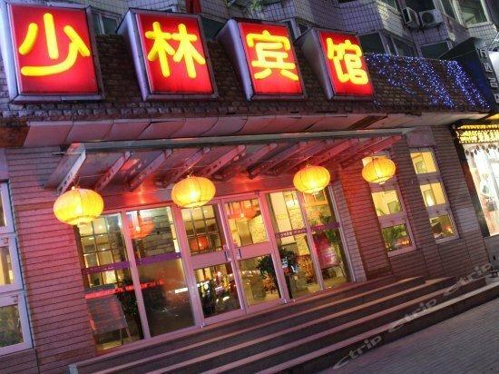 City Comfort Inn Dengfeng Shaolin Temple