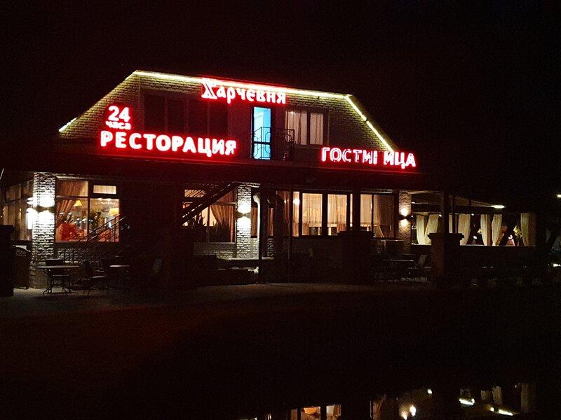 Харчевня