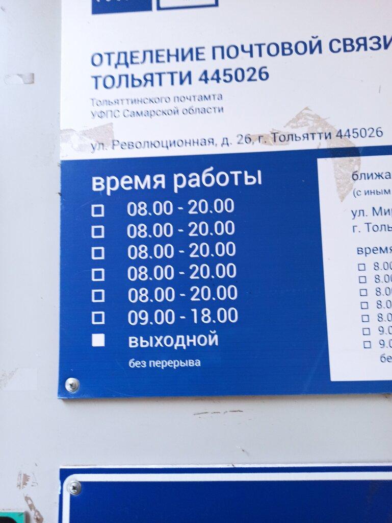 почтовое отделение — Отделение почтовой связи № 445029 — Тольятти, фото №1