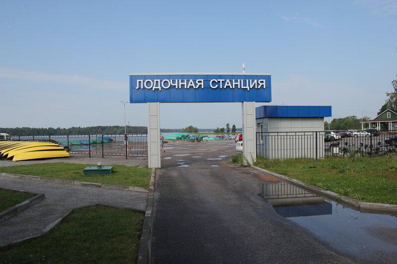 Лодочная станция Береговая № 1