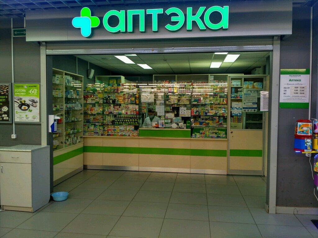 аптека — Белфармация аптека № 40 пятой категории — Минск, фото №2