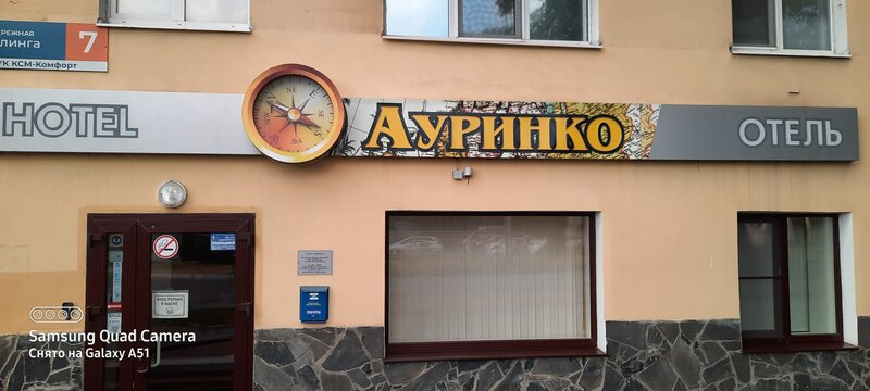 Ауринко