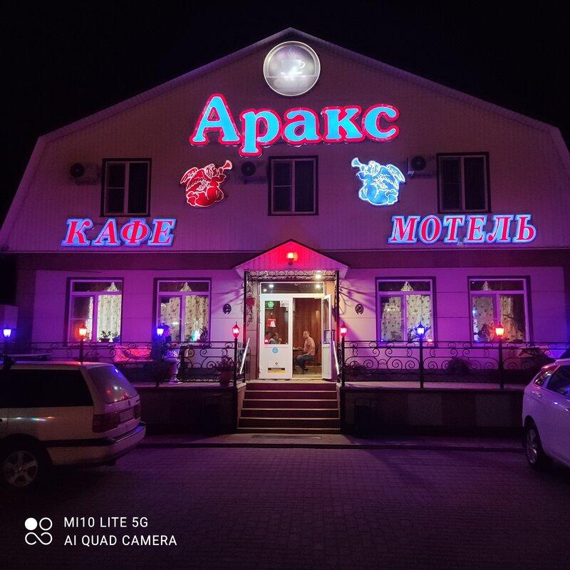 Мотель Аракс
