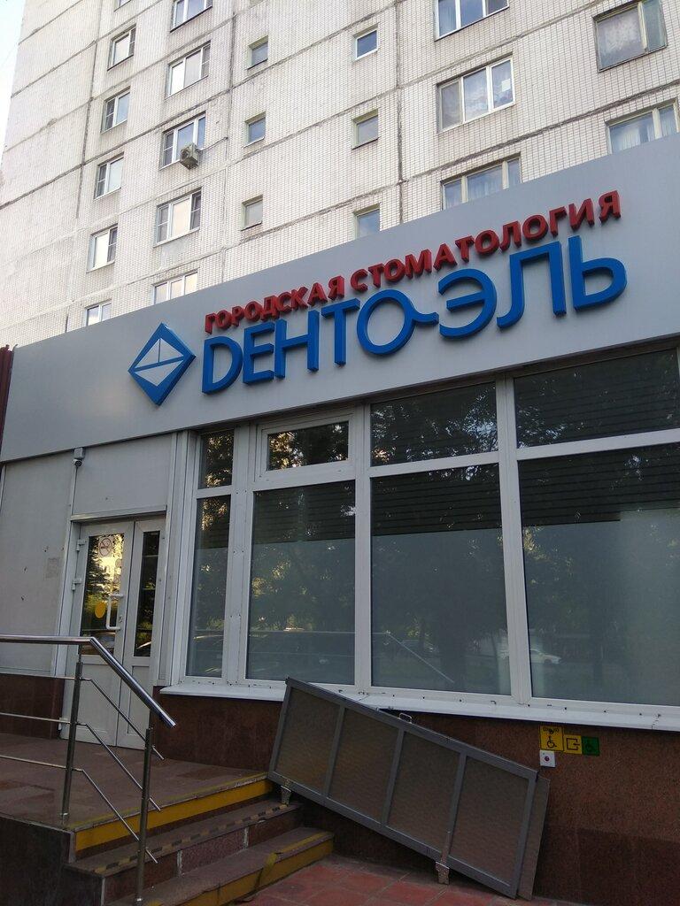 стоматологическая клиника — Дента-Эль — Москва, фото №2