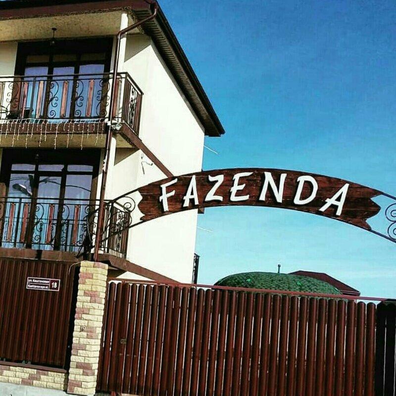 Фазенда