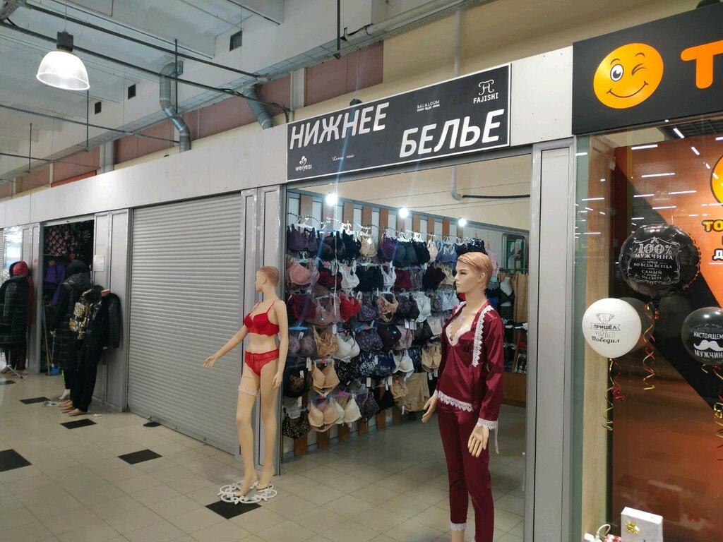 магазин женское белье симферополь