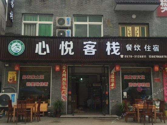 Jinyun Xiandu Xinyue Inn