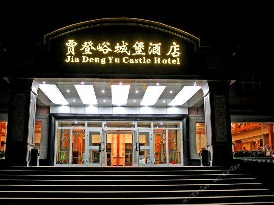 Jia Deng Yu Castle Hotel
