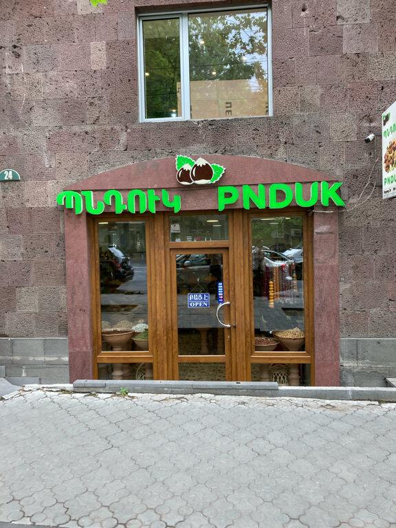 grocery store — Pnduk — Yerevan, photo 1