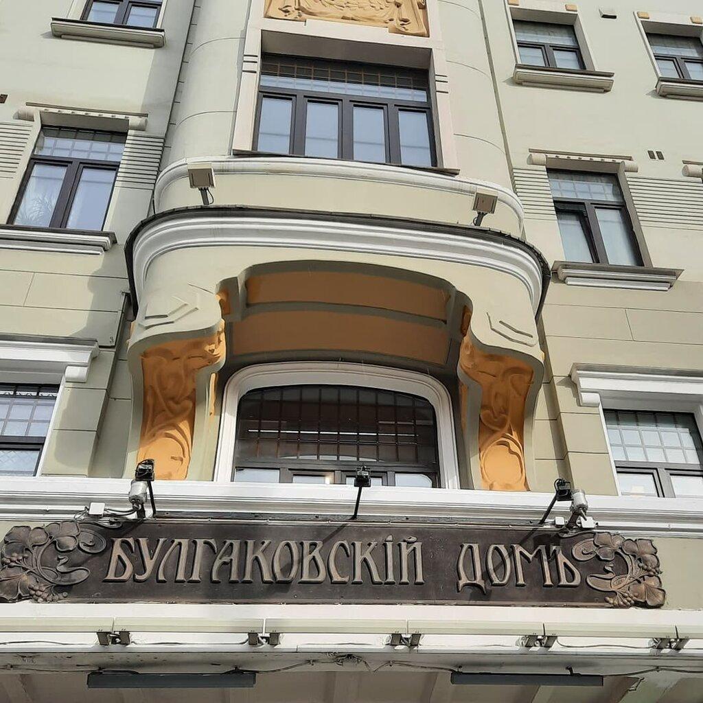 музей — Музей-театр Булгаковский дом — Москва, фото №2