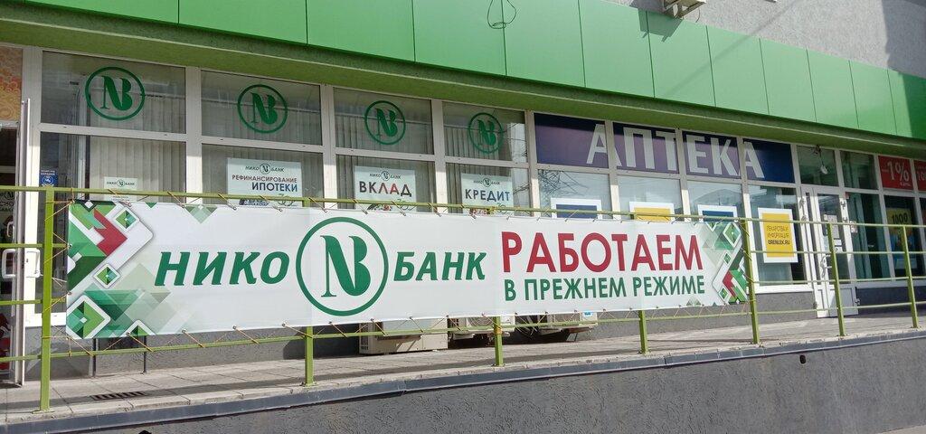 Нико банк вклады пенсионный если не получил пенсию на почте в срок