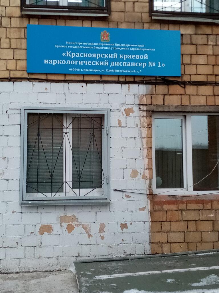 наркология на калинина красноярск