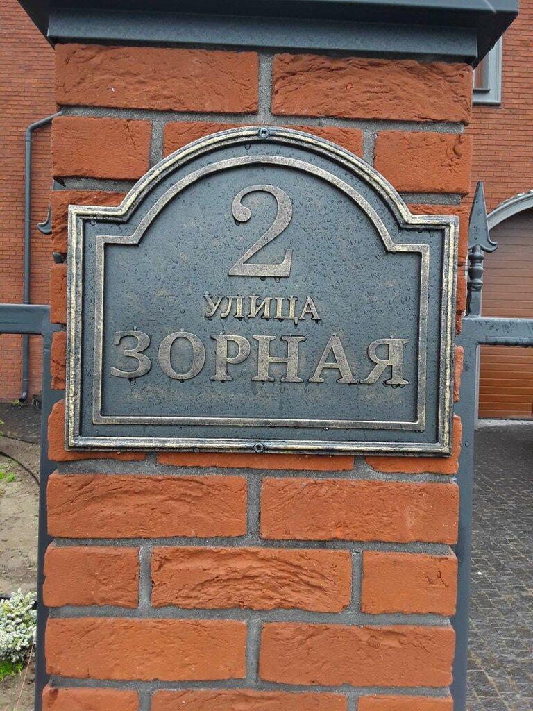 кованые изделия — Parovoz. Company — Минск, фото №2