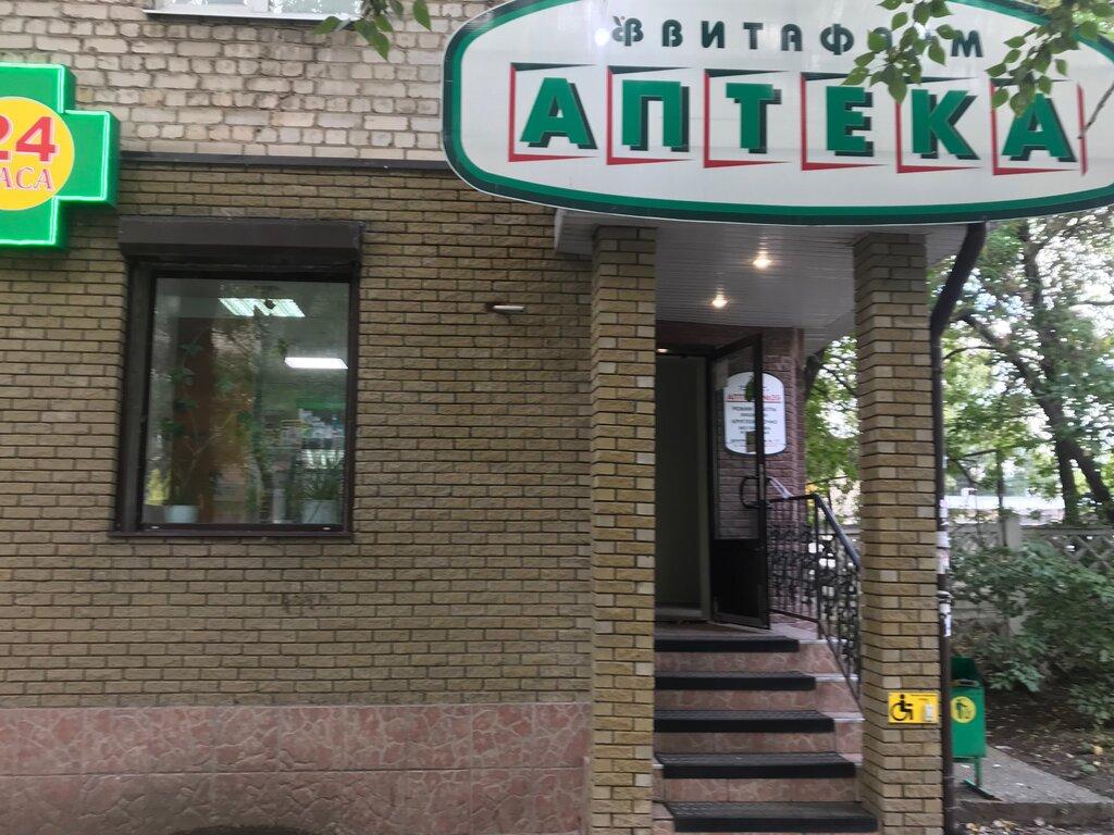 аптека — Витафарм — Тольятти, фото №1