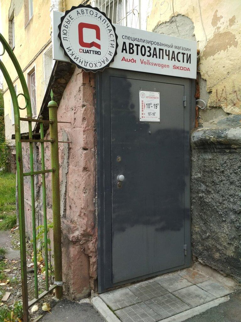 магазин автозапчастей и автотоваров — Кватро — Екатеринбург, фото №1