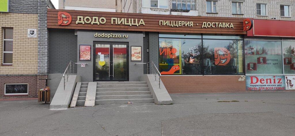 пиццерия — Додо Пицца — Саров, фото №2