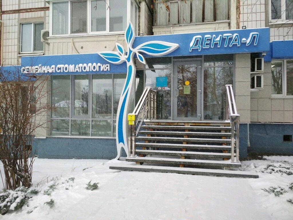 стоматологическая клиника — Дента-Л — Белгород, фото №2