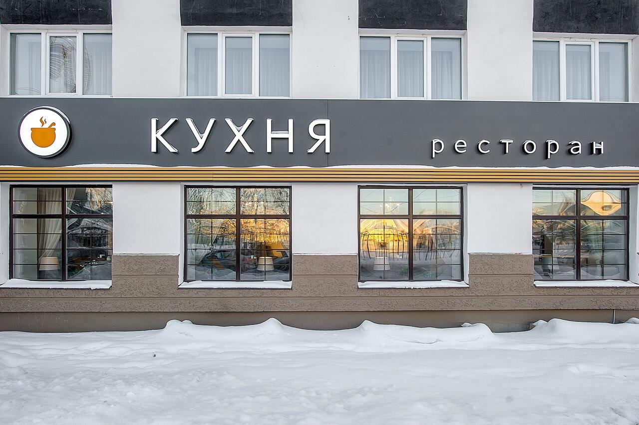 Ресторан «Кухня»