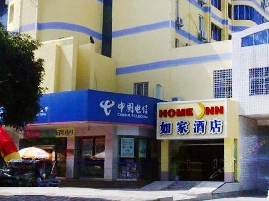 Home Inn Xiamen Tong'An Bus Station
