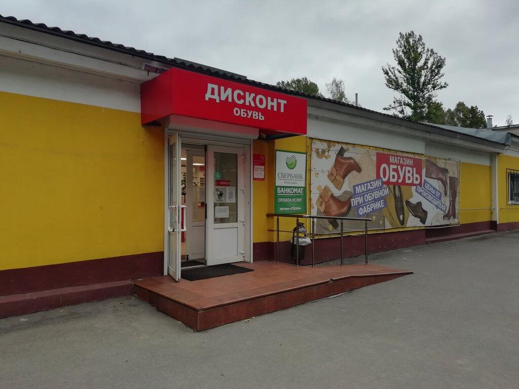 Ул Абашева Брянск Магазин Обуви