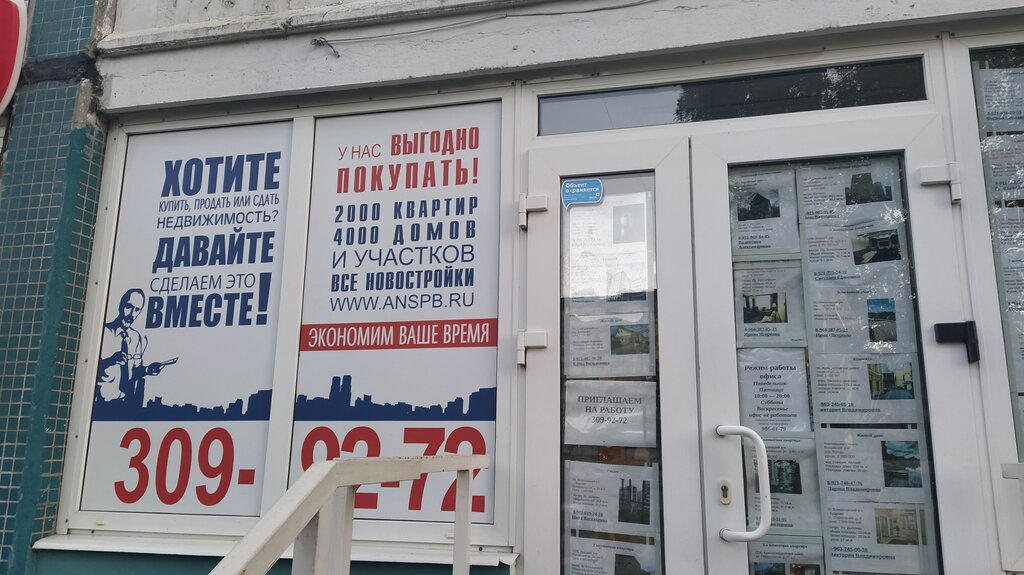 Агентства недвижимости за рубежом санкт петербург такси рас аль хайма дубай
