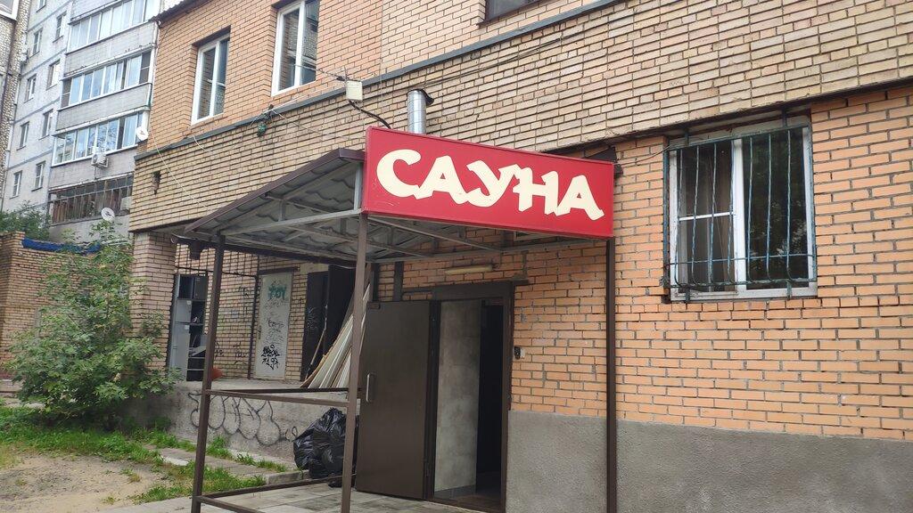 sauna — Sauna — Shelkovo, photo 2
