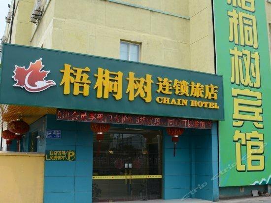 Wutongshu Hostel Changzhou Fulante Wuyi