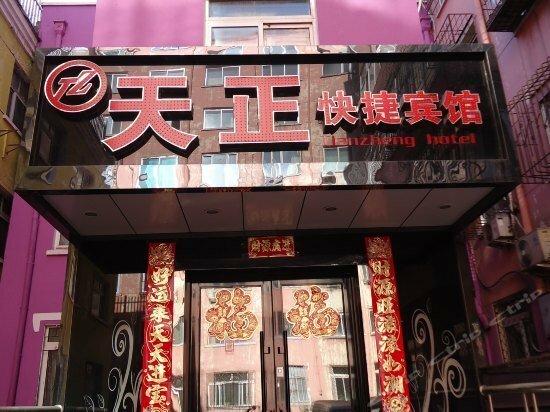 Tianzheng Express Motel Harbin Xiangfang