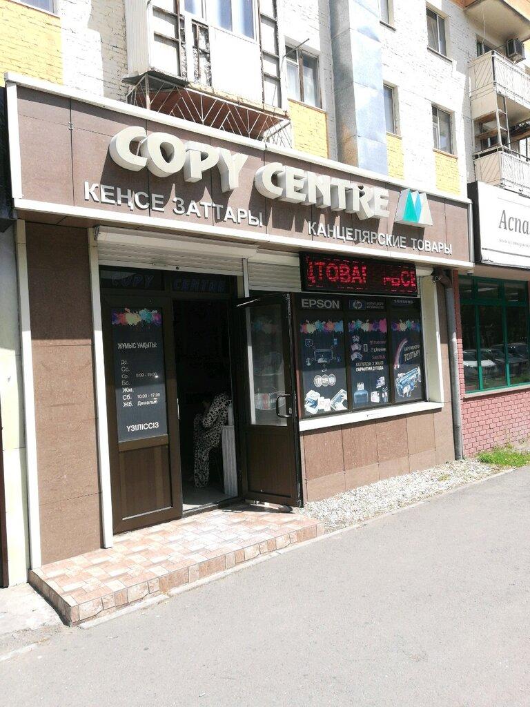 магазин канцтоваров — Copy centre — Тараз, фото №2