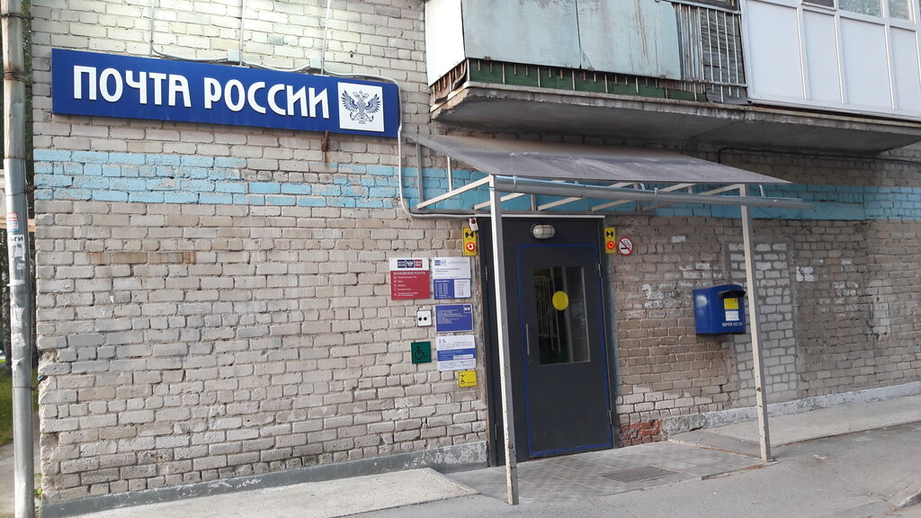 почтовое отделение — Отделение почтовой связи Тюмень 625037 — Тюмень, фото №1
