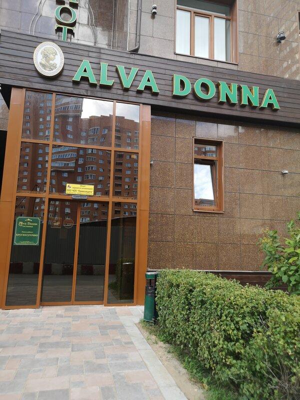 Альва Донна