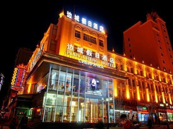Biancheng Holiday Hotel Manzhouli
