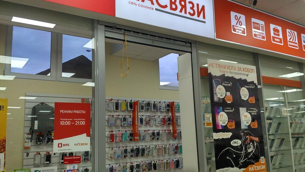 салон связи — На'связи — Кобрин, фото №1