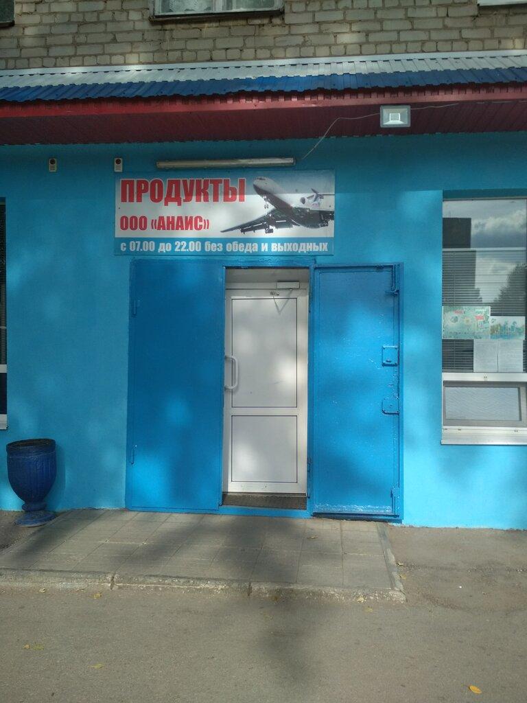 магазин продуктов — Анаис — Самара, фото №2